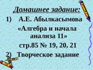 Домашнее задание: 1) А.Е. Абылкасымова «Алгебра и начала анализа 11» стр.85 №
