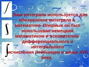 Знак интегралаиспользуется для обозначенияинтегралав математике. Впервые