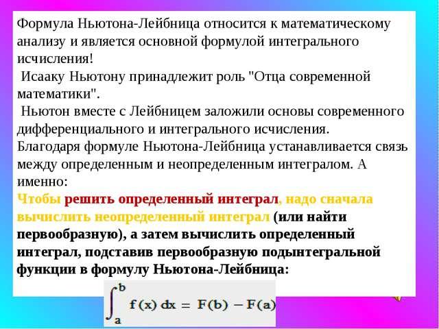 Формула Ньютона-Лейбница относится к математическому анализу и является основ...