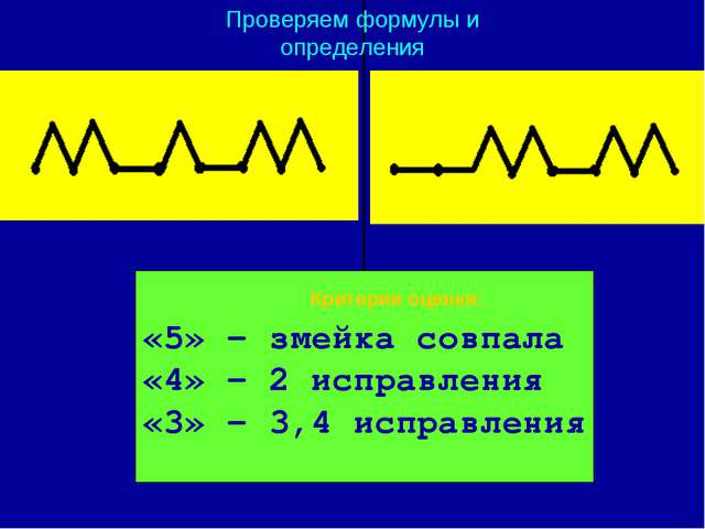 «5» - змейка совпала «4» - 2 исправления «3» - 3,4 исправления Проверяем форм...