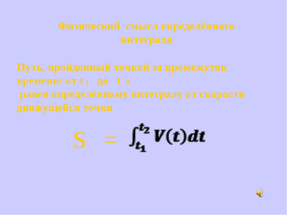 Физический смысл определённого интеграла Путь, пройденный точкой за промежут...