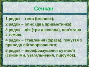 Сенкан 1 рядок – тема (іменник); 2 рядок – опис (два прикметника); 3 рядок –