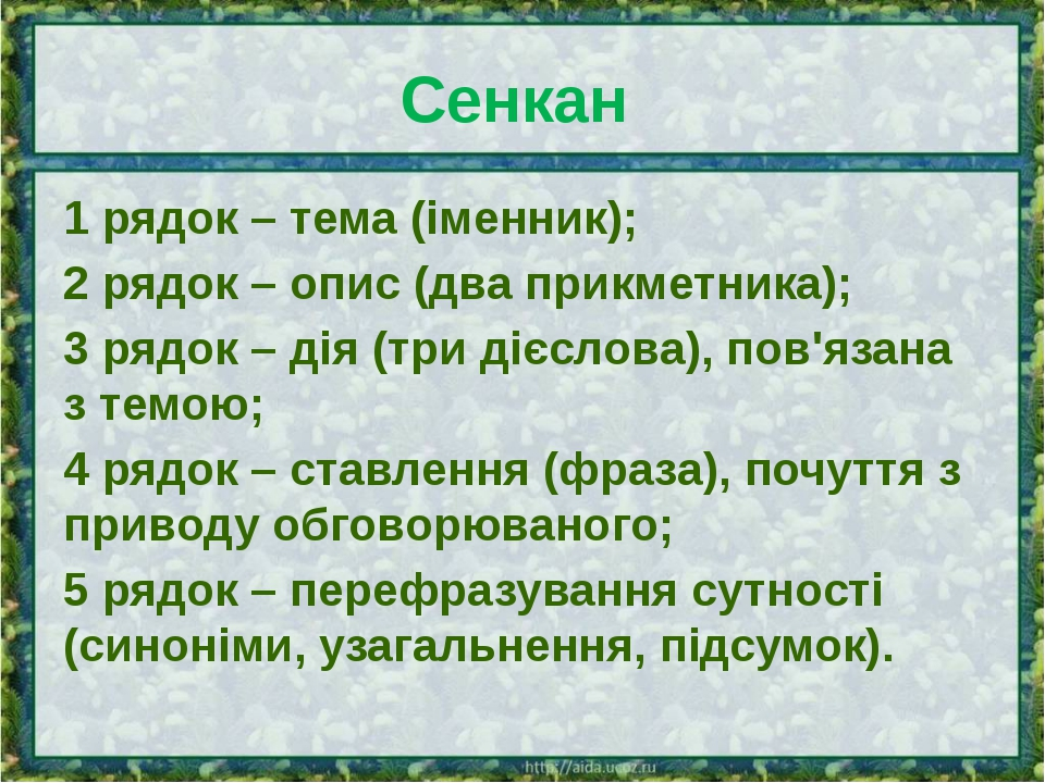 Сенкан 1 рядок – тема (іменник); 2 рядок – опис (два прикметника); 3 рядок –...