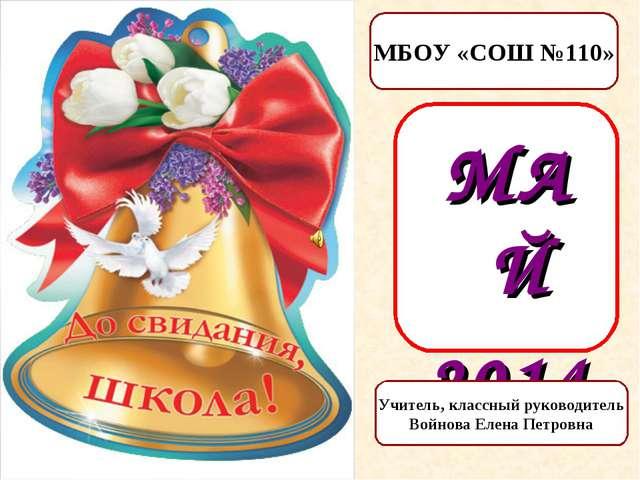 МБОУ «СОШ №110» Учитель, классный руководитель Войнова Елена Петровна