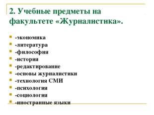 2. Учебные предметы на факультете «Журналистика». -экономика -литература -фил