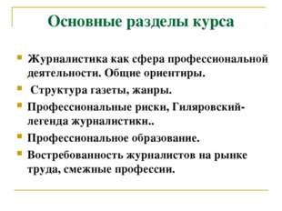 Основные разделы курса Журналистика как сфера профессиональной деятельности.