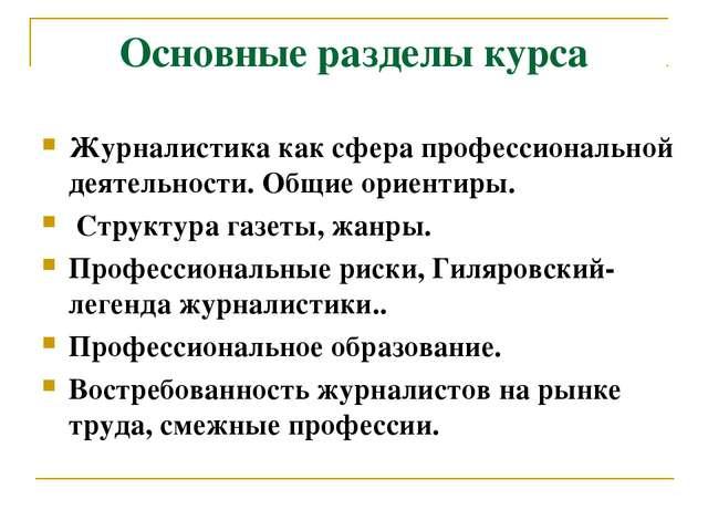 Основные разделы курса Журналистика как сфера профессиональной деятельности....