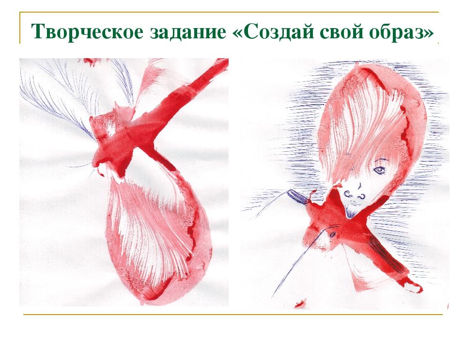 Творческое задание «Создай свой образ»