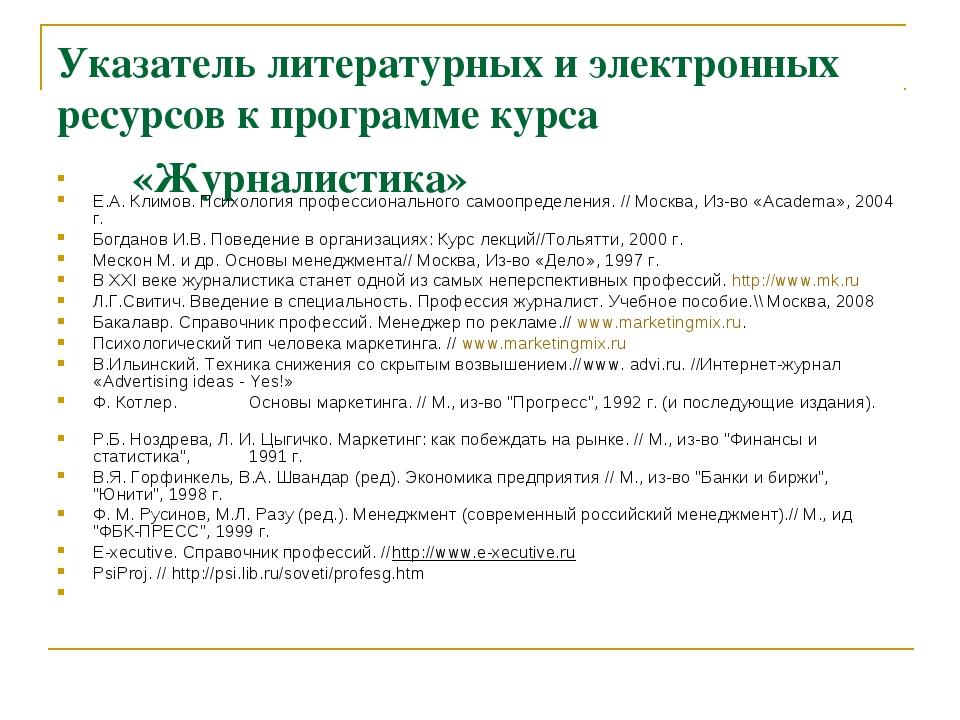 Указатель литературных и электронных ресурсов к программе курса «Журналистика...