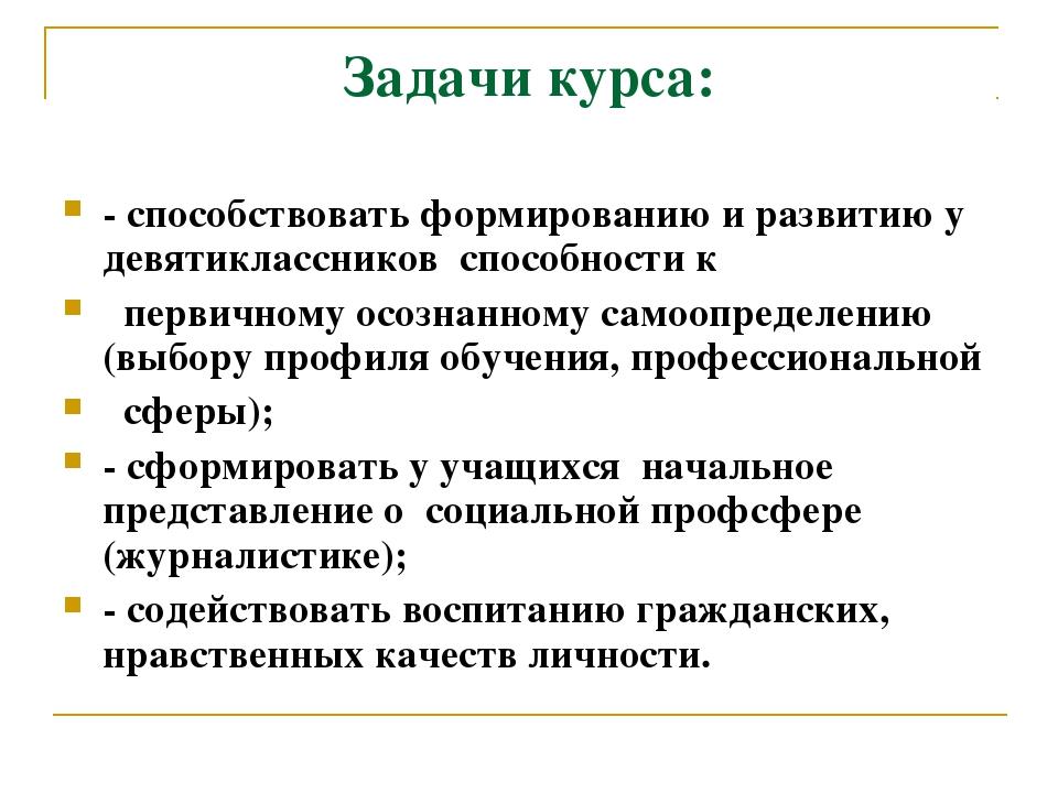 Задачи курса: - способствовать формированию и развитию у девятиклассников спо...