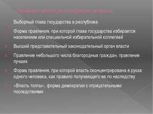 Напишите ответы на следующие вопросы: Выборный глава государства в республике