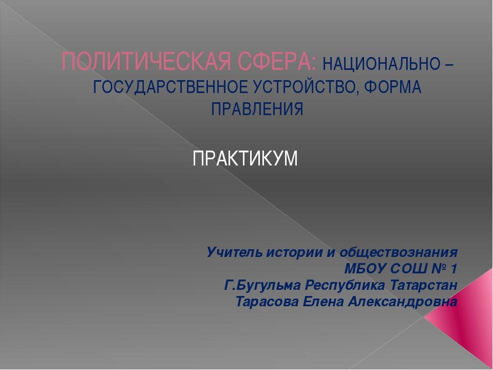 ПОЛИТИЧЕСКАЯ СФЕРА: НАЦИОНАЛЬНО – ГОСУДАРСТВЕННОЕ УСТРОЙСТВО, ФОРМА ПРАВЛЕНИЯ...