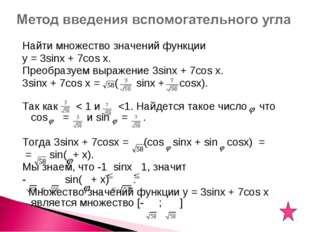 Найти множество значений функции y = 3sinx + 7cos x. Преобразуем выражение 3s
