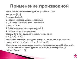 Найти множество значений функции y = 2sinx + cos2x на отрезке [0; π]. Решение
