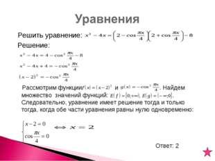 Решить уравнение: Решение: Рассмотрим функции и . Найдем множество значений