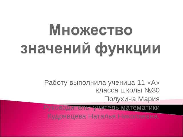 Работу выполнила ученица 11 «А» класса школы №30 Полухина Мария Руководитель:...
