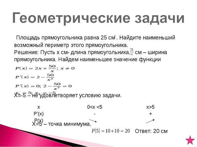 Площадь прямоугольника равна 25 см . Найдите наименьший возможный периметр э...