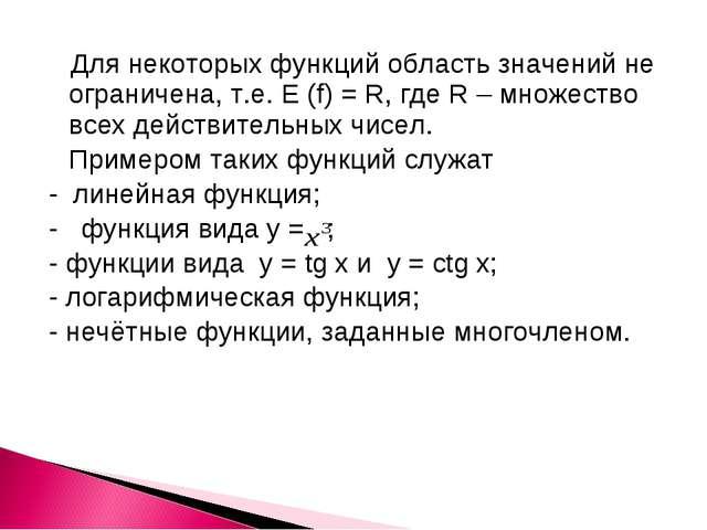 Для некоторых функций область значений не ограничена, т.е. E (f) = R, где R...