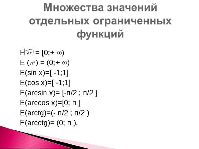 E = [0;+ ∞) E ( ) = (0;+ ∞) Е(sin x)=[ -1;1] Е(cos x)=[ -1;1] Е(arсsin x)= [...