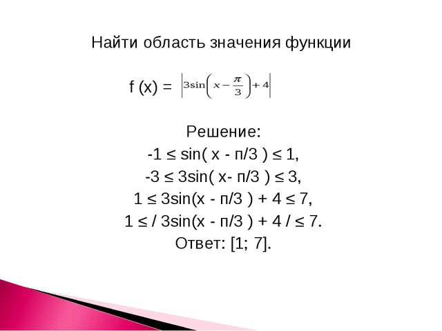 Найти область значения функции f (x) = Решение: -1 ≤ sin( х - п/3 ) ≤ 1, -3...