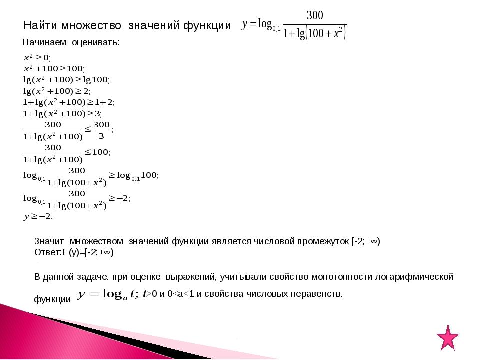 Найти множество значений функции Начинаем оценивать: Значит множеством значен...