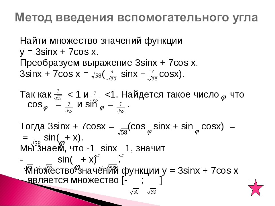 Найти множество значений функции y = 3sinx + 7cos x. Преобразуем выражение 3s...