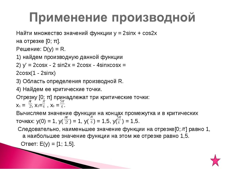 Найти множество значений функции y = 2sinx + cos2x на отрезке [0; π]. Решение...