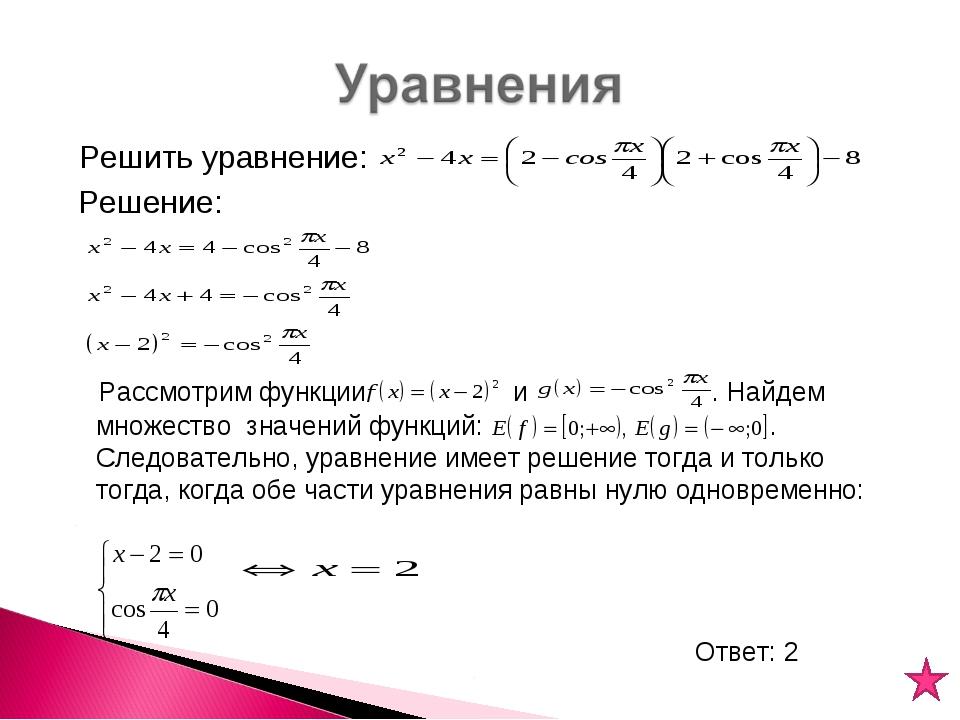 Решить уравнение: Решение: Рассмотрим функции и . Найдем множество значений...