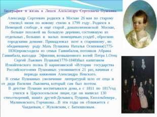 Биография и жизнь в Лицеи Александра Сергеевича Пушкина Александр Сергеевич р