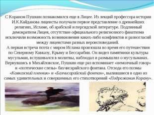 С Кораном Пушкин познакомился еще в Лицее. Из лекций профессора истории И.К.К