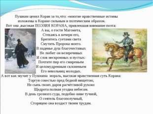 Пушкин ценил Коран за то,что: «многие нравственные истины изложены в Коране