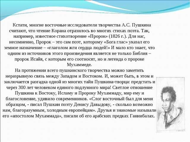 Кстати, многие восточные исследователи творчества А.С. Пушкина считают, что...