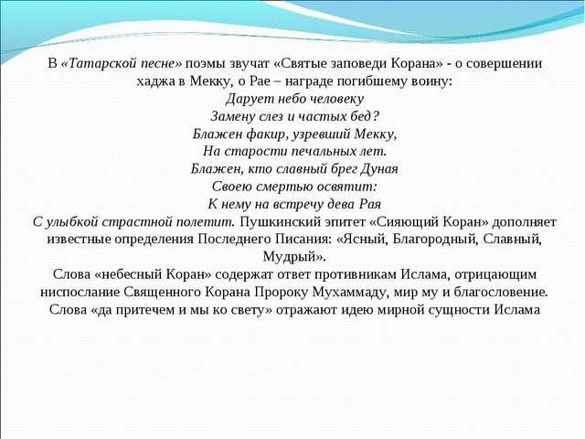 В «Татарской песне» поэмы звучат «Святые заповеди Корана» - о совершении хадж...