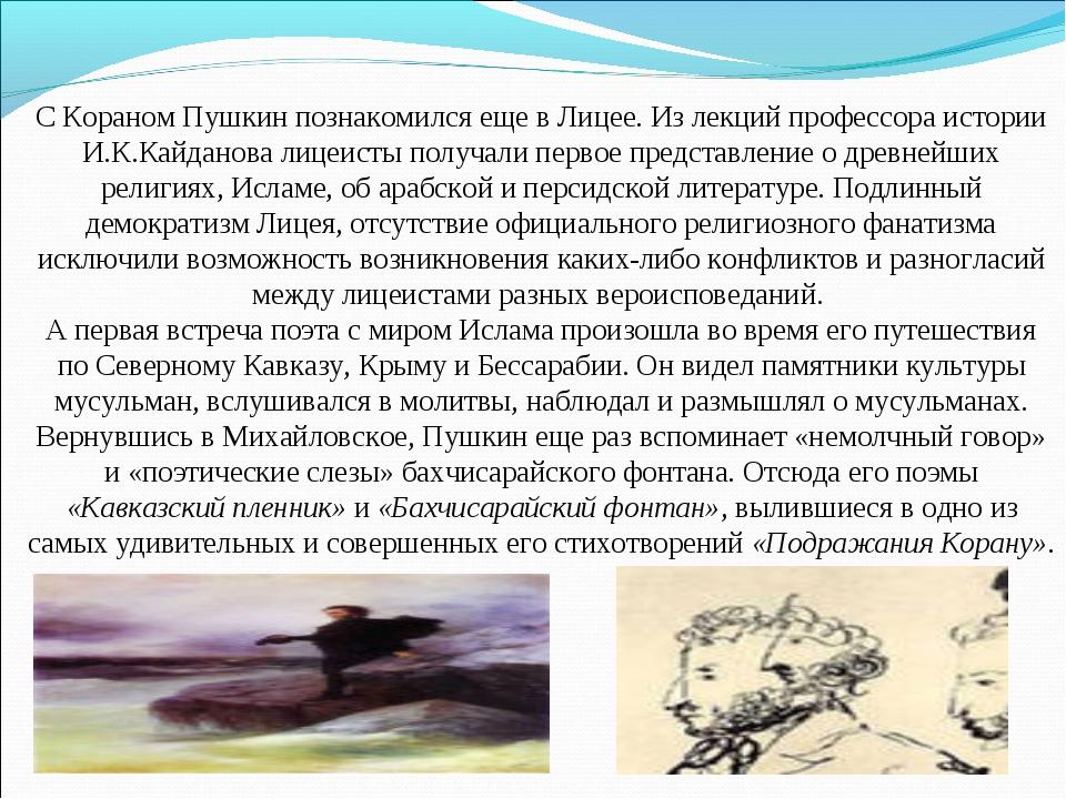 С Кораном Пушкин познакомился еще в Лицее. Из лекций профессора истории И.К.К...