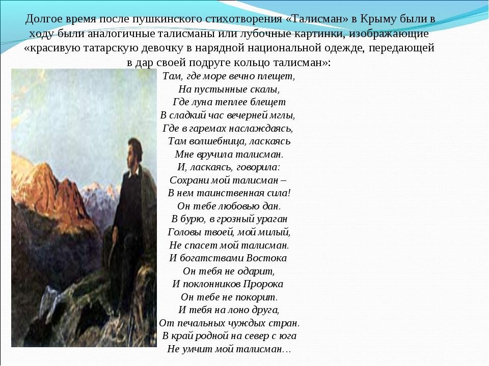 Долгое время после пушкинского стихотворения «Талисман» в Крыму были в ходу...