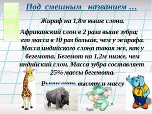 жираф Под смешным названием … Жираф на 1,8м выше слона. Африканский слон в 2