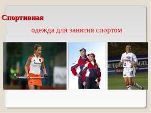 одежда для занятия спортом Спортивная