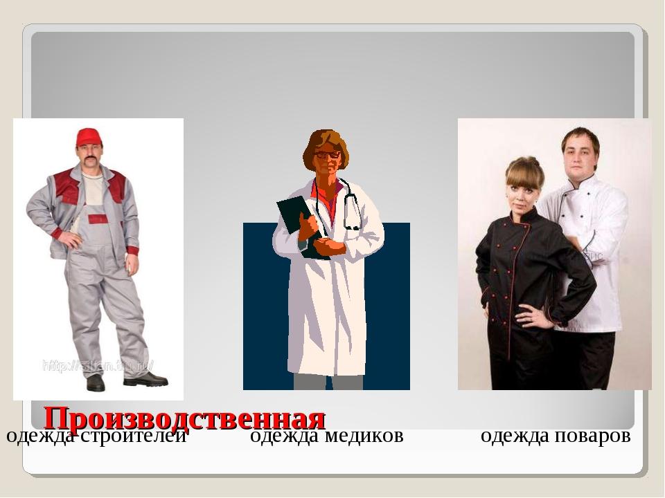 Производственная одежда медиков одежда строителей одежда поваров