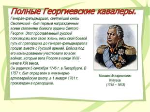 Генерал-фельдмаршал, светлейший князь Смоленский - был первым награжденным вс