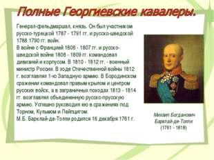 Генерал-фельдмаршал, князь. Он был участником русско-турецкой 1787 - 1791 гг.