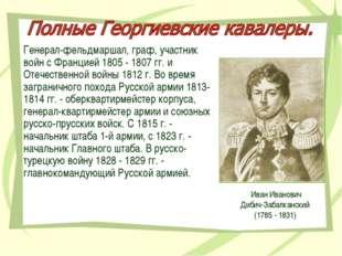 Иван Иванович Дибич-Забалканский (1785 - 1831) Генерал-фельдмаршал, граф, уча