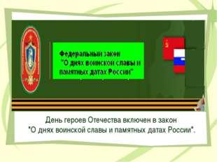 """День героев Отечества включен в закон """"О днях воинской славы и памятных датах"""