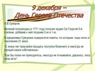 А.В.Суворов. Великий полководец в 1771 году получил орден Св.Георгия 3-й степ