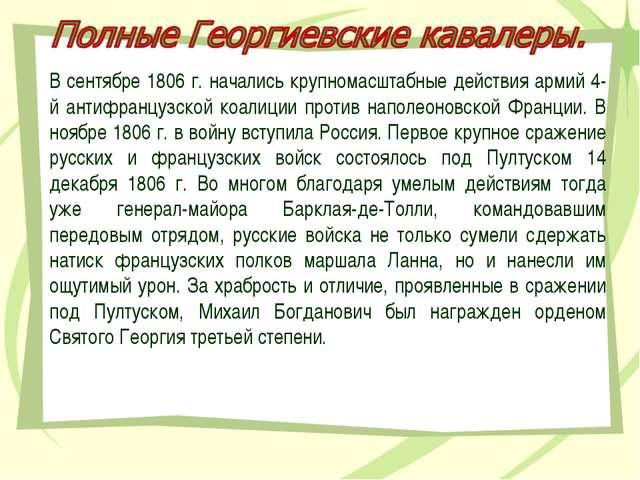 В сентябре 1806 г. начались крупномасштабные действия армий 4-й антифранцузск...