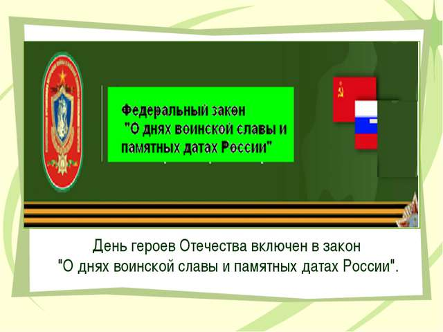 """День героев Отечества включен в закон """"О днях воинской славы и памятных датах..."""