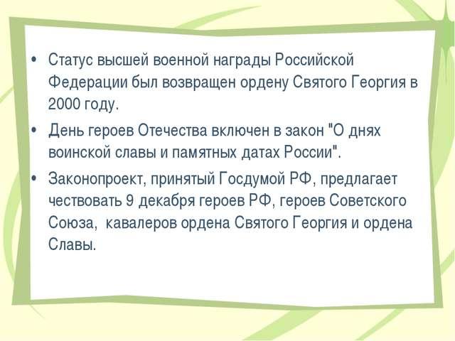 Статус высшей военной награды Российской Федерации был возвращен ордену Свято...