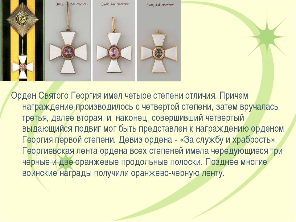Орден Святого Георгия имел четыре степени отличия. Причем награждение произво...