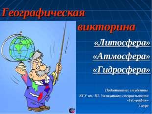 Географическая викторина «Литосфера» «Атмосфера» «Гидросфера» Подготовил