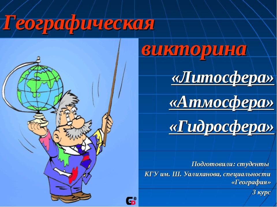 Географическая викторина «Литосфера» «Атмосфера» «Гидросфера» Подготовил...