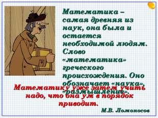 Математика – самая древняя из наук, она была и остается необходимой людям. Сл